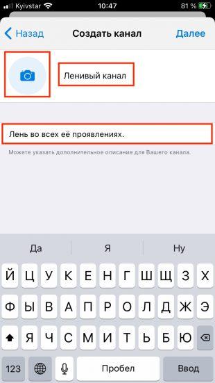 Как создать канал в Telegram: заполните название и описание канала