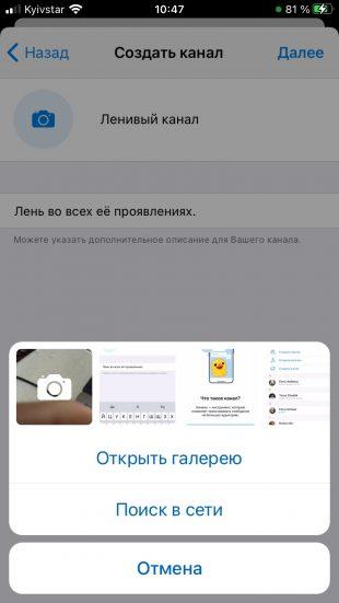 Как создать канал в Telegram: выберите картинку