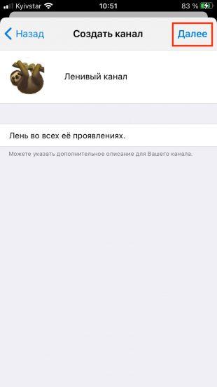 Как создать канал в Telegram: нажмите «Далее»