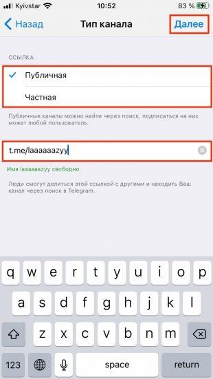 Как создать канал в Telegram: выберите тип канала и назначьте ссылку