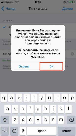 Как создать канал в Telegram: нажмите «ОК»
