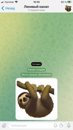 Как создать канал в Telegram: опубликуйте первую запись