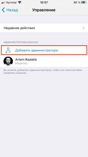 Как назначить администраторов канала в Telegram: нажмите «Добавить администратора»