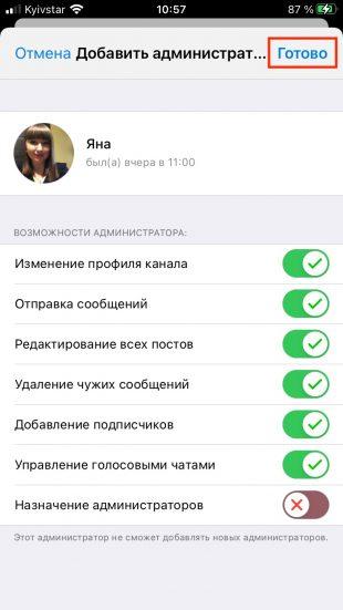 Как назначить администраторов канала в Telegram: настройте права администратора