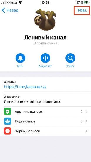 Как изменить настройки канала Telegram: нажмите «Изменить» в настройках канала
