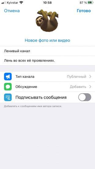 Как изменить настройки канала Telegram: внесите изменения