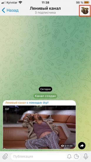 Как назначить администраторов канала в Telegram: коснитесь имени канала или аватара