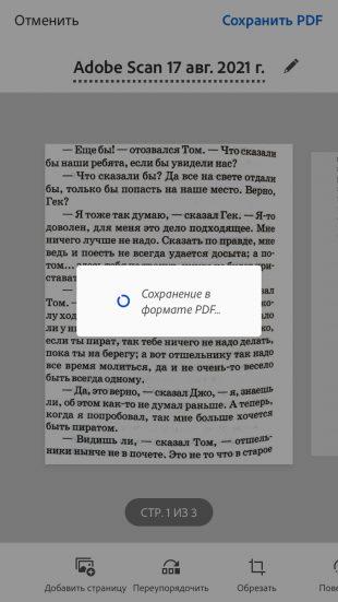 Бесплатные программы для сканирования документов: Adobe Scan