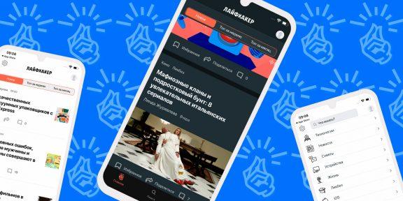 Лайфхакер обновил дизайн приложений для iOS и Android