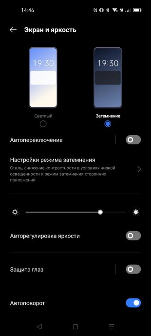 Realme GT 5G: параметры яркости экрана