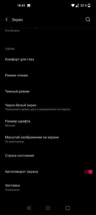 OnePlus 9Pro: настройки экрана