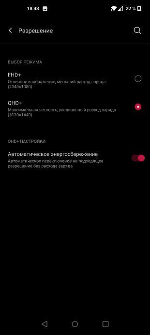 OnePlus 9Pro: настройки разрешения