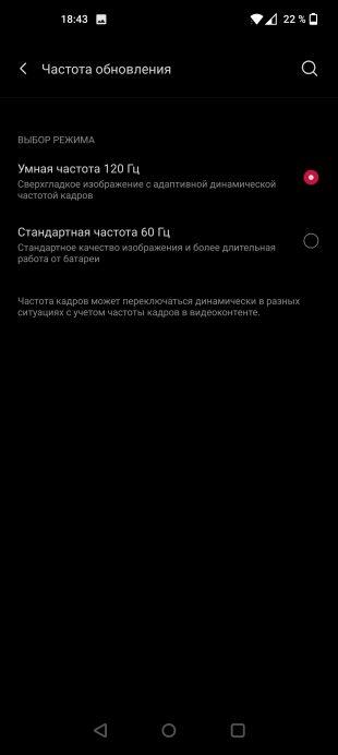 OnePlus 9Pro: выбор режима частоты обновления