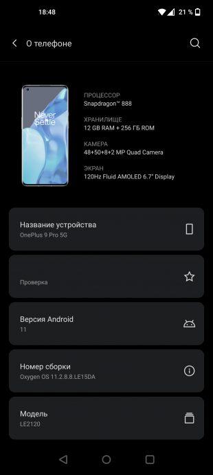 Операционная система OnePlus 9Pro
