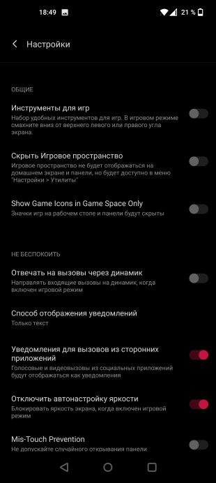 Интерфейс OnePlus 9Pro