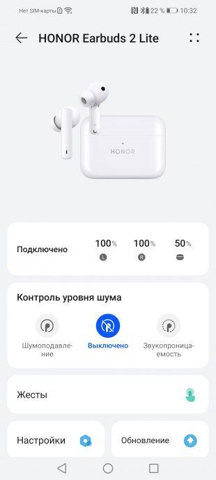 Настройки наушников Honor Earbuds 2Lite в приложении Huawei AI Life