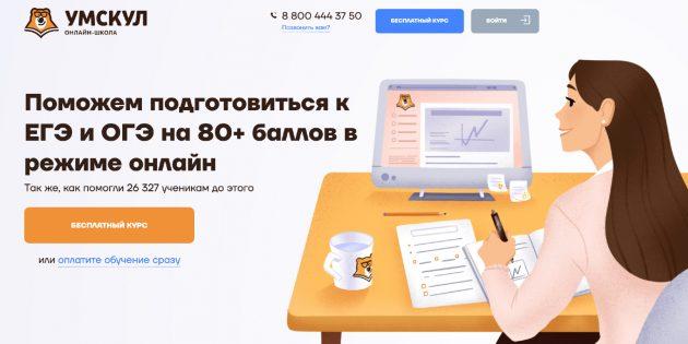 Сервисы для поиска онлайн-репетиторов: «Умскул»