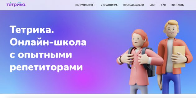 Сервисы для поиска онлайн-репетиторов: «Тетрика»