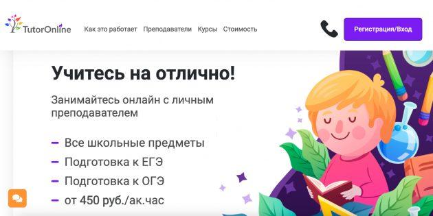 Сервисы для поиска онлайн-репетиторов: TutorOnline