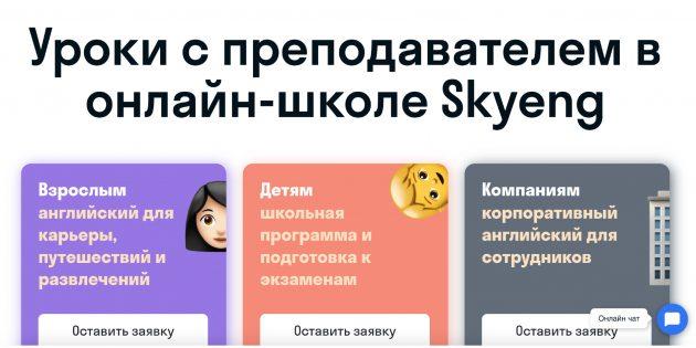 Сервисы для поиска онлайн-репетиторов: Skyeng