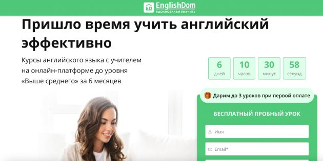 Сервисы для поиска онлайн-репетиторов: EnglishDom