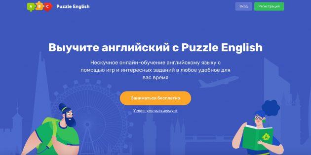 Сервисы для поиска онлайн-репетиторов: Puzzle English