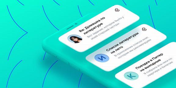 «ВКонтакте» запускает почтовый сервис с собственным доменом
