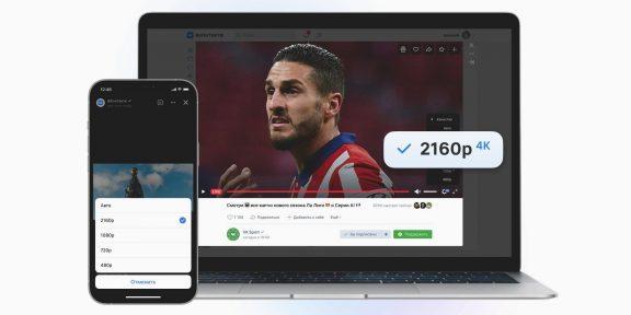 «ВКонтакте» перезапускает видеоплатформу с поддержкой 4K, AirPlay и Chromecast