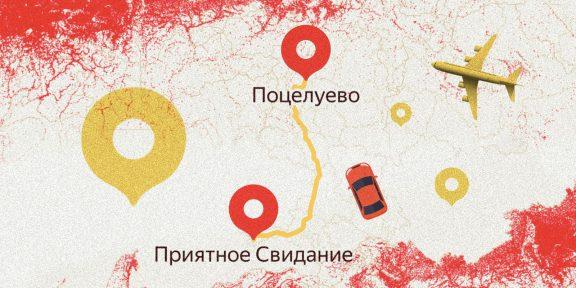 ТЕСТ: Есть ли на карте Усадьба Жадины и Новый Карапуз? Проверьте, что вы знаете о названиях российских населённых пунктов!