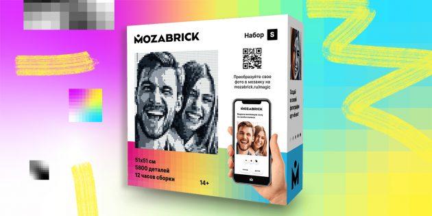 Mozabrick — это идея для семейного отдыха