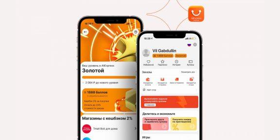 В приложении «AliExpress Россия» появилась программа лояльности с кешбэком
