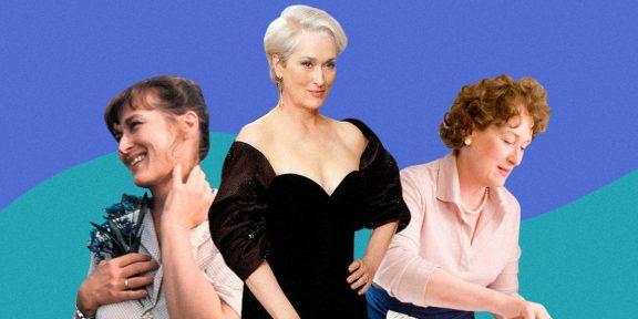 ТЕСТ: Миранда Пристли или Джулия Чайлд — на какую героиню Мерил Стрип вы похожи?