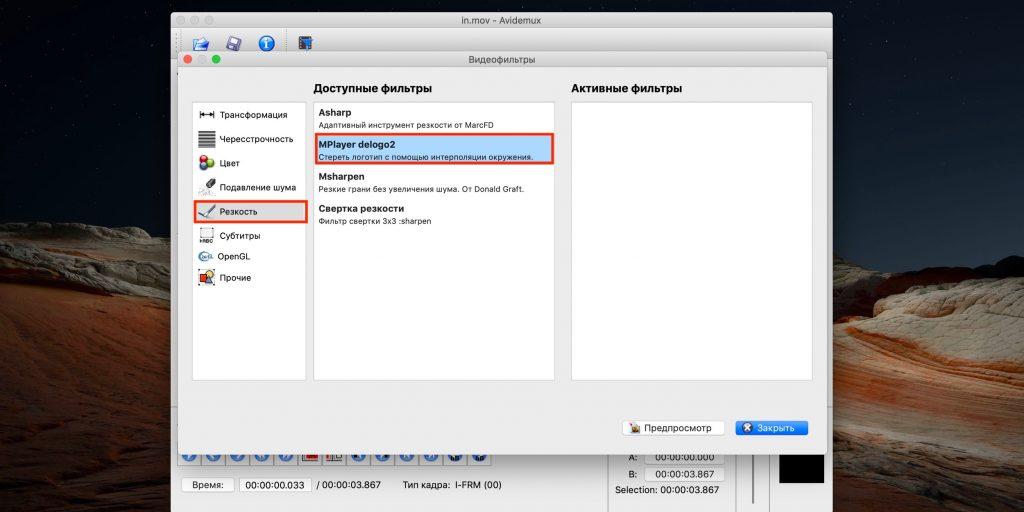 Как убрать водяной знак с видео в macOS: дважды кликните по фильтру Mplayer delogo2