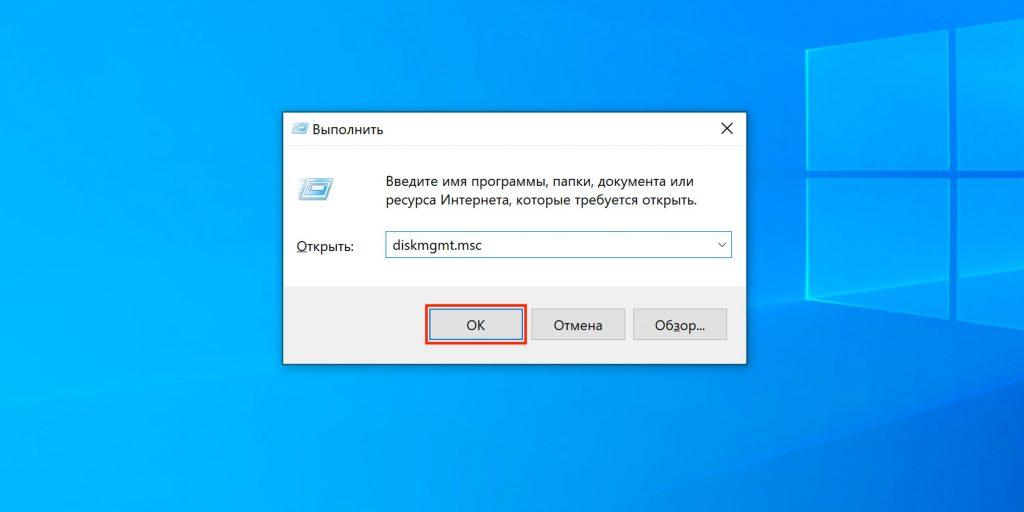 Как узнать, GPT или MBR в Windows: откройте меню «Выполнить»