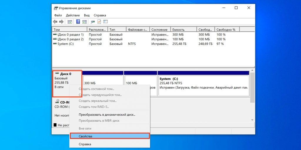 Как узнать, GPT или MBR в Windows: выберите «Свойства»