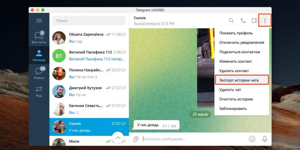 Как сохранить переписку в Telegram: кликните «Экспорт истории чата»