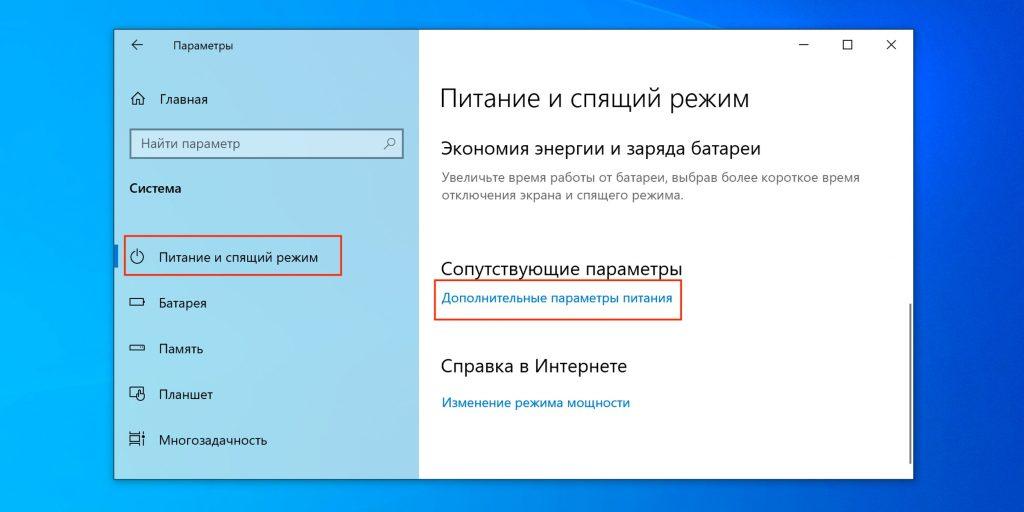 Как отключить гибернацию в Windows 10 через настройки: кликните «Дополнительные параметры питания»
