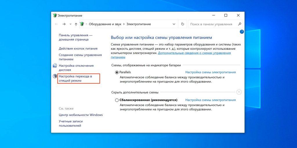 Как отключить гибернацию в Windows 10: откройте пункт «Настройка перехода в спящий режим»