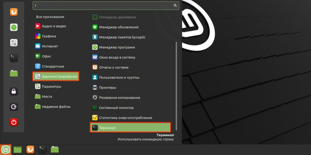 Как узнать, GPT или MBR в Linux: запустите командную строку