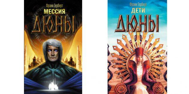 Книги про Дюну по порядку: «Мессия Дюны» и «Дети Дюны»