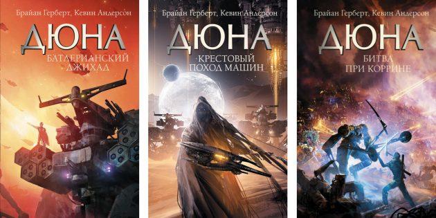 Книги про Дюну по порядку: «Дюна: Батлерианский Джихад», «Дюна: Крестовый поход машин», «Дюна: Битва при Коррине»