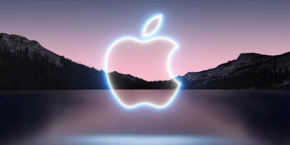 Apple объявила дату первой осенней презентации