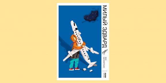 Издательство «МИФ» дарит книгу «Милый Эдвард»