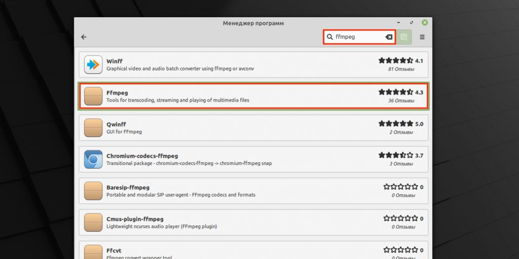 Как убрать водяной знак с видео в Linux: найдите пакет ffmpeg