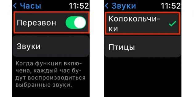 Скрытые функции Apple Watch: ежечасные сигналы времени