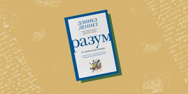 Купить книгу «Разум: от начала до конца. Новый взгляд на эволюцию сознания от ведущего мыслителя современности»