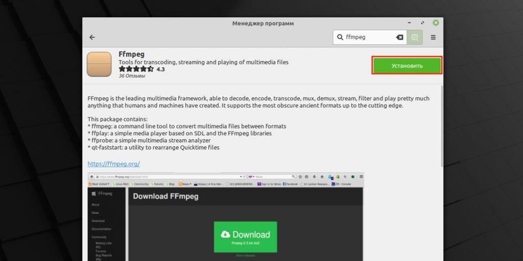 Как убрать водяной знак с видео в Linux: нажмите «Установить»