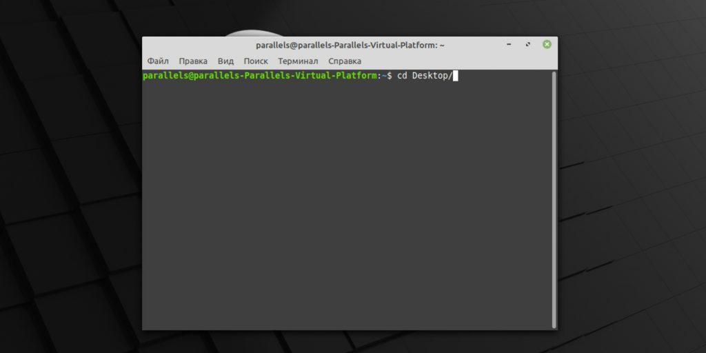 Как убрать водяной знак с видео в Linux: введите команду cd Desktop