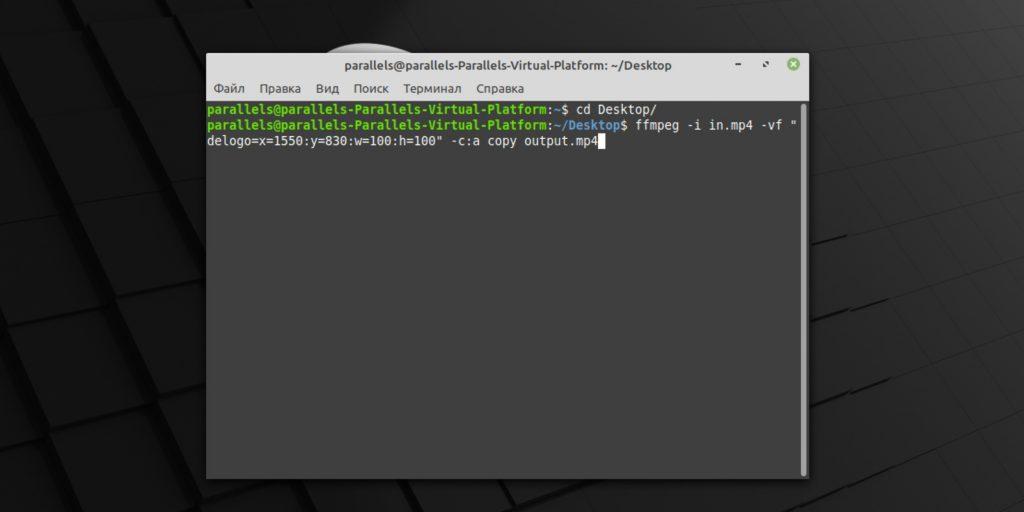 Как убрать водяной знак с видео в Linux: введите новую команду
