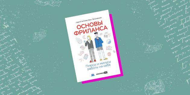 Купить книгу «Основы фриланса. Плюсы и минусы работы на себя»